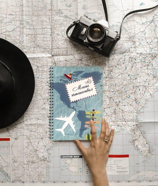 Тетрадка Моите пътешествия