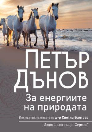 Петър Дънов: За eнергиите на природата