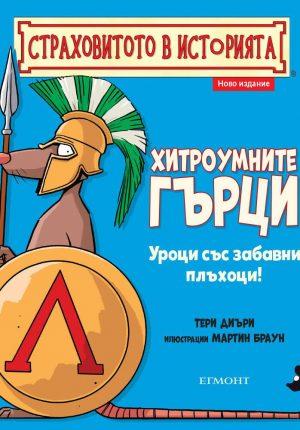 Хитроумните гърци