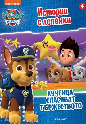 Пес патрул: Истории с лепенки 4: Кученца спасяват тържеството