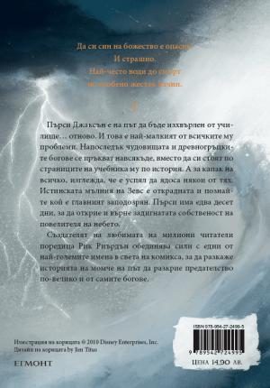 Похитителят на мълнии (графичен роман)