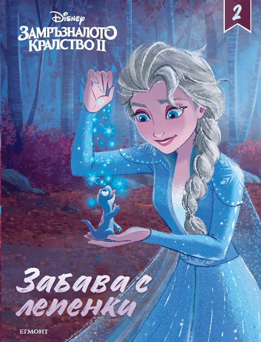 Замръзналото кралство ІІ: Забава с лепенки 2