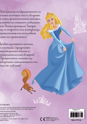 Принцеса: Забава с лепенки 3