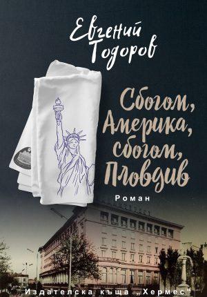 Сбогом, Америка, сбогом, Пловдив