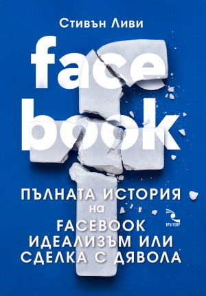 Пълната история на Facebook - Идеализъм или сделка с дявола