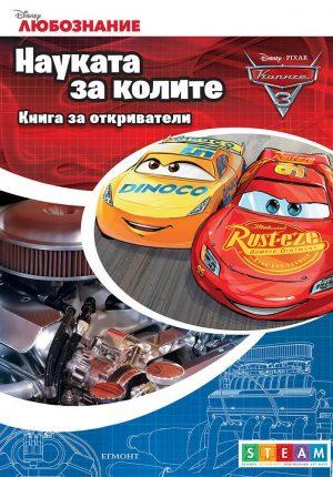 Науката за колите: Книга за откриватели