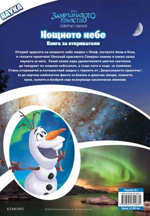 Нощното небе: Книга за откриватели