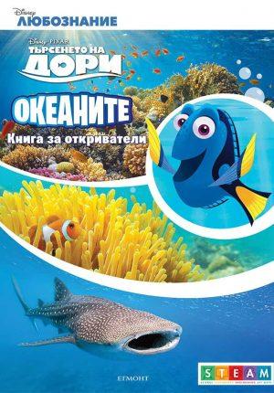 Океаните: Книга за откриватели