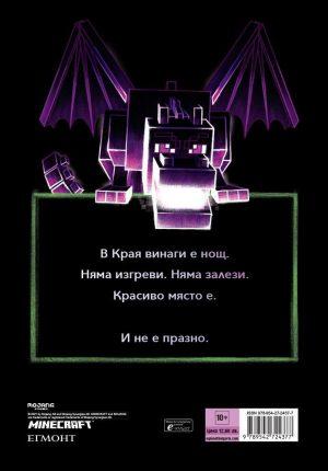 Края (Minecraft роман)