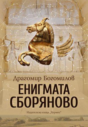 Енигмата Сборяново