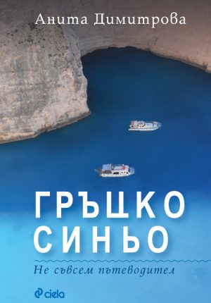 Гръцко синьо - Не съвсем пътеводител