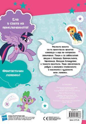 Малкото пони: Забава с лепенки 4