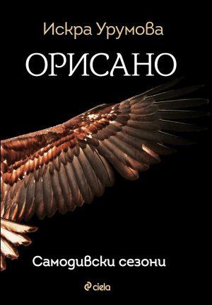 Орисано
