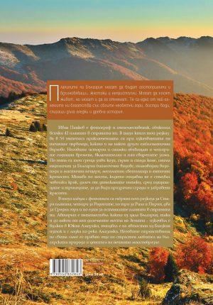 Планините на България