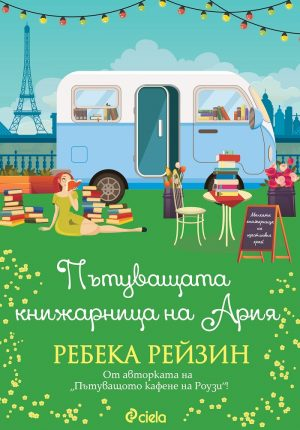 Пътуващата книжарница на Ария