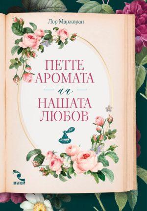 Петте аромата на нашата любов
