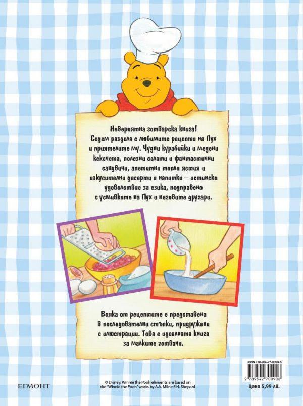 Готварска книга на Мечо Пух