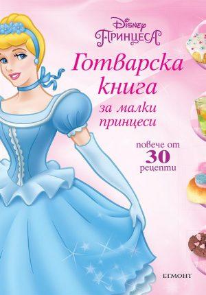 Готварска книга за малки принцеси