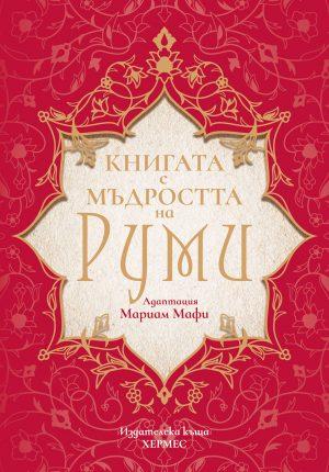 Книгата с мъдростта на Руми