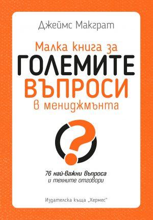 Малка книга за големите въпроси в мениджмънта