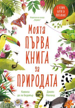 Моята първа книга за природата