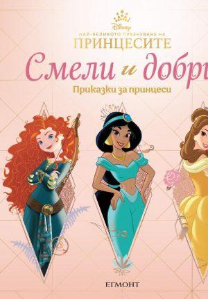 Смели и добри: Приказки за принцеси