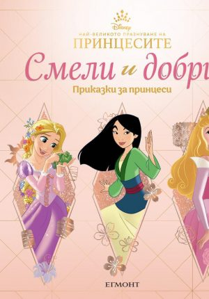 Смели и добри 3: Приказки за принцеси
