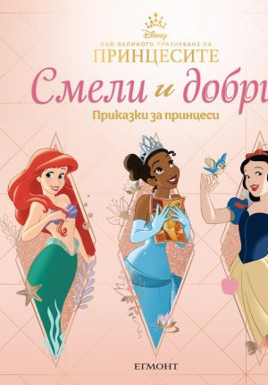 Смели и добри 4: Приказки за принцеси