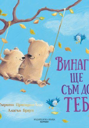 Винаги ще съм до теб